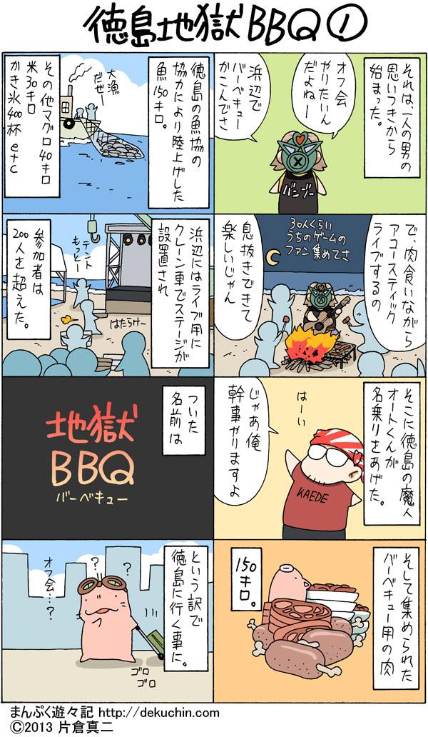 徳島地獄BBQ1