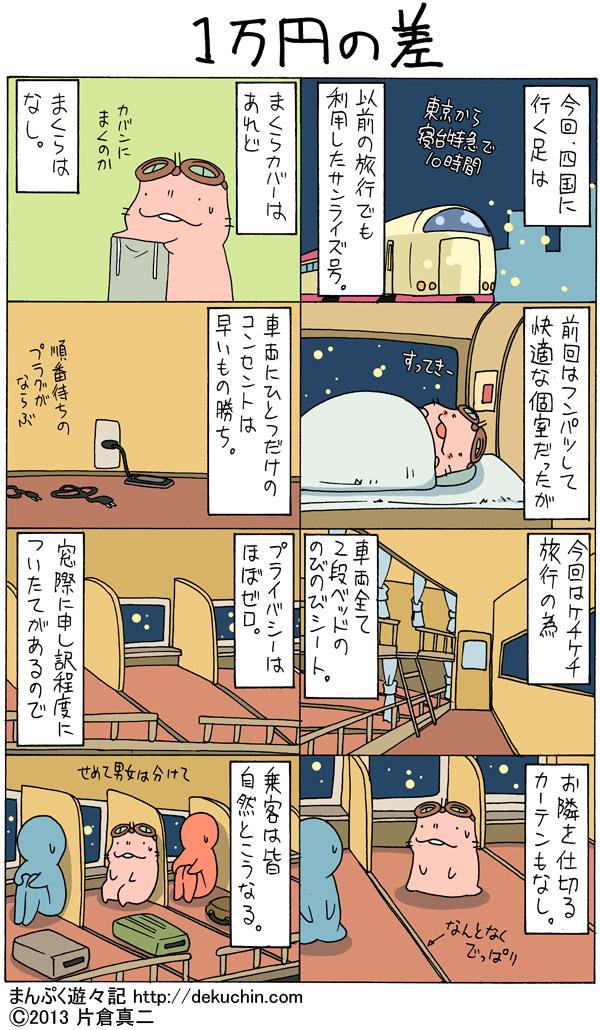 徳島地獄BBQ2 一万円の差