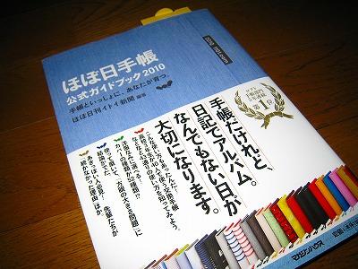 ほぼ日手帳2010公式ガイドブック