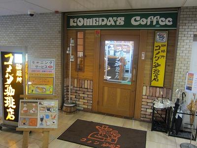 コメダ珈琲店01