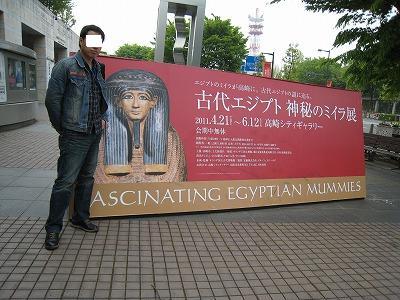 古代エジプト 神秘のミイラ展