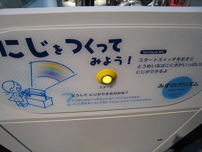 虹を作る実験01