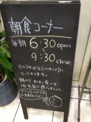 京都プラザホテル 朝食バイキング