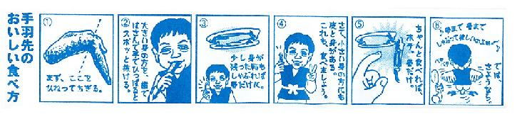 手羽先の食べ方