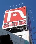 nagasakiya2111151.jpg