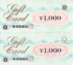 tokyugift22011.jpg
