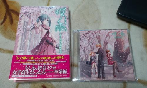 桜ノ雨小説版続編