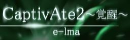 CaptivAte2~覚醒~