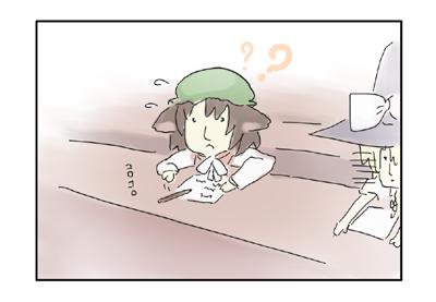 幻想郷的センター試験