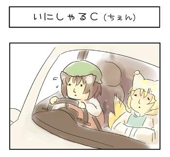 藍「ちぇん…大丈夫かな…」
