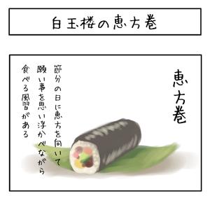 白玉楼の恵方巻1