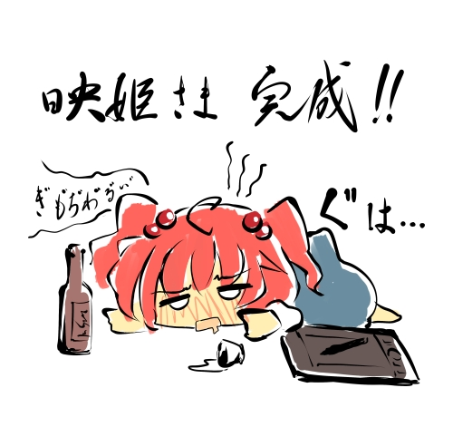 映姫様完成祝い
