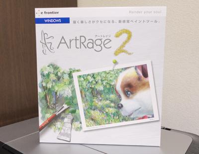 ArtRage2