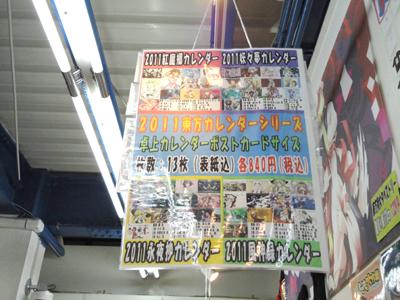 東方カレンダーシリーズ