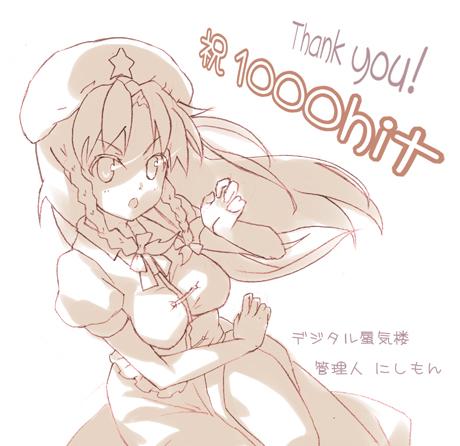 1000hit紅美鈴