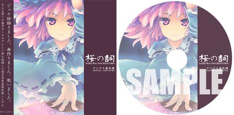 東方ボーカルアレンジ「桜の詞」シングルCD