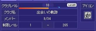 出会いの軌跡@Lv10