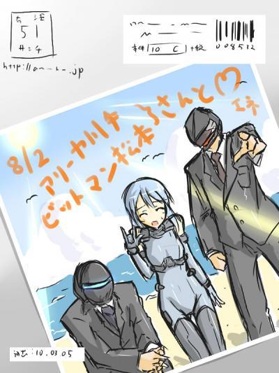海スーツ。