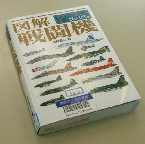 図解戦闘機表紙