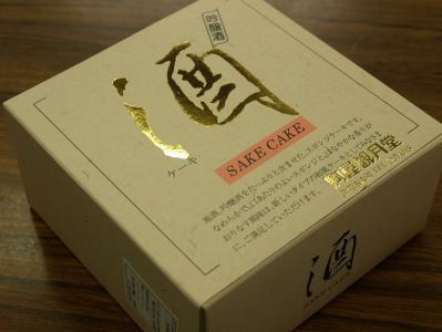 sakecake02.jpg