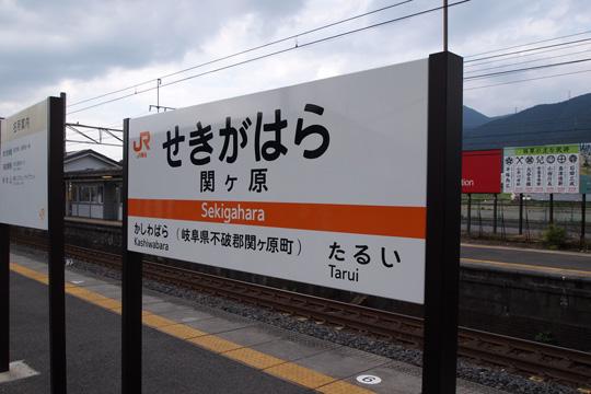 20090921_sekigahara-08.jpg