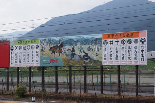 20090921_sekigahara-09.jpg