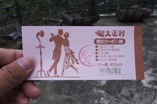 20090922_akechi_taisho-13.jpg