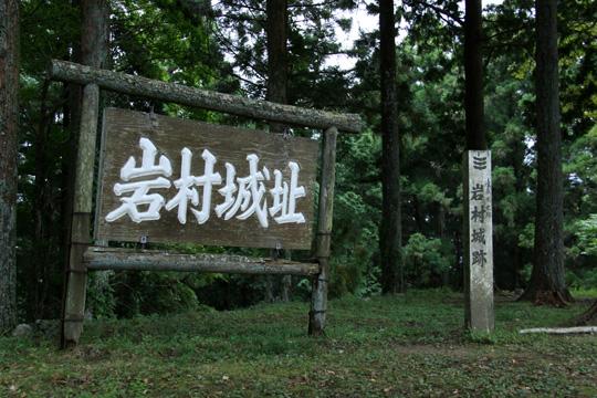 20090922_iwamura_castle-35.jpg