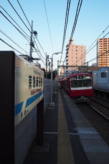 20100117_keikyu_shinkoyasu-01.jpg
