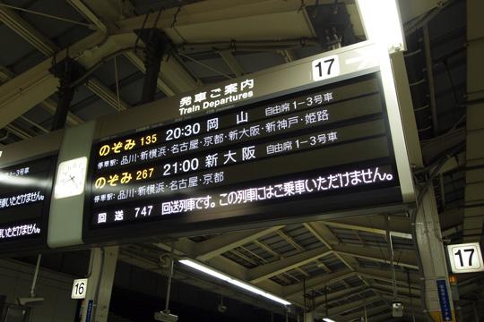 20100117_tokyo-01.jpg