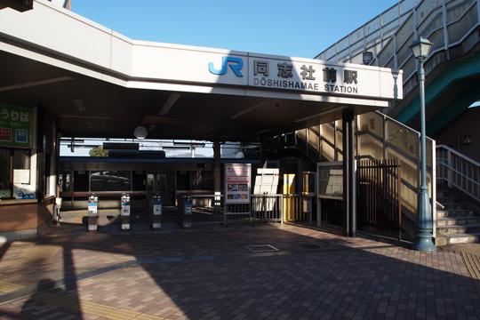 20100124_doshishamae-01.jpg