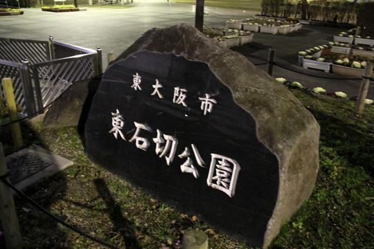 20100124_higashi_ishikiri_park-01.jpg