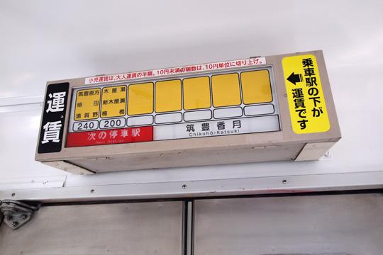 20101121_chikutetsu_2000-in04.jpg