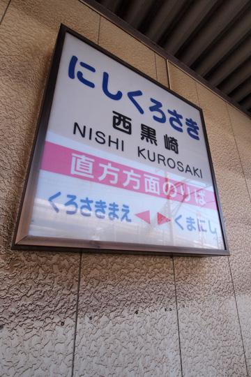 20101121_nishi_kurosaki-01.jpg