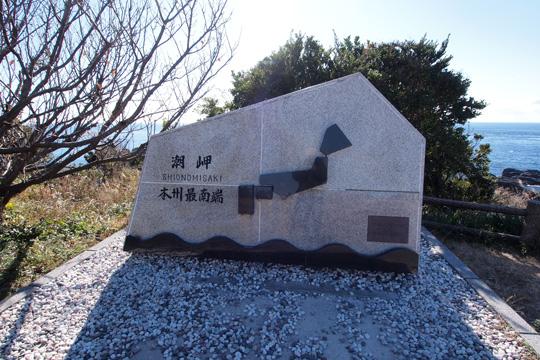 20110108_cape_shiono-04.jpg