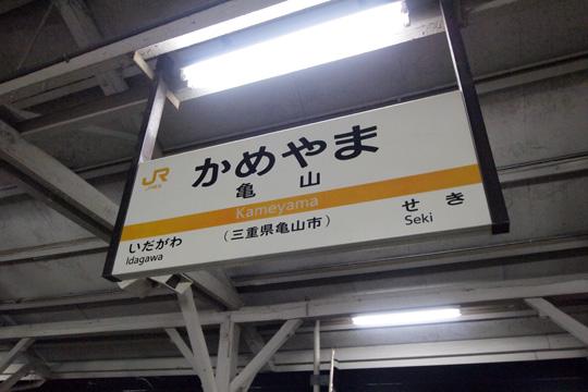 20110108_kameyama-01.jpg