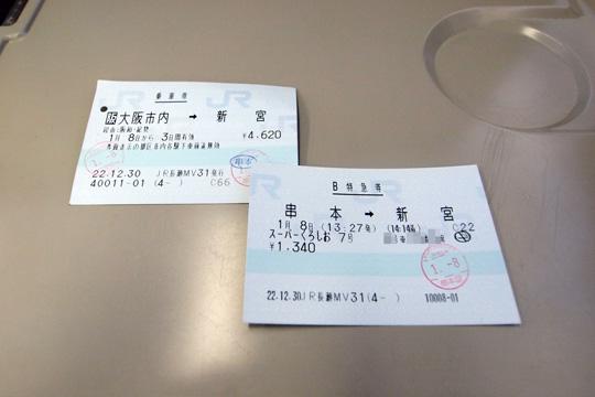 20110108_kuroshio7-01.jpg