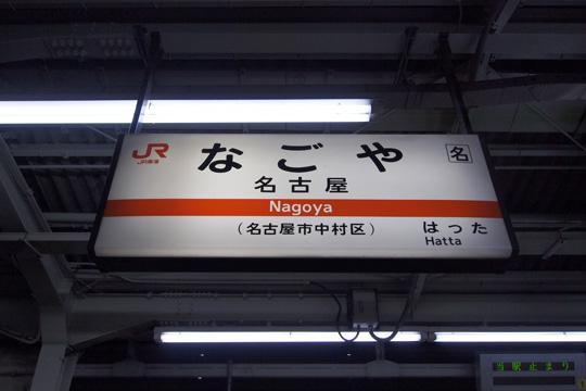 20110108_nagoya-01.jpg