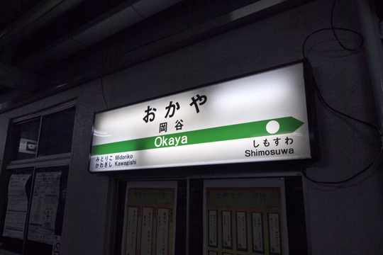 20110109_okaya-02.jpg