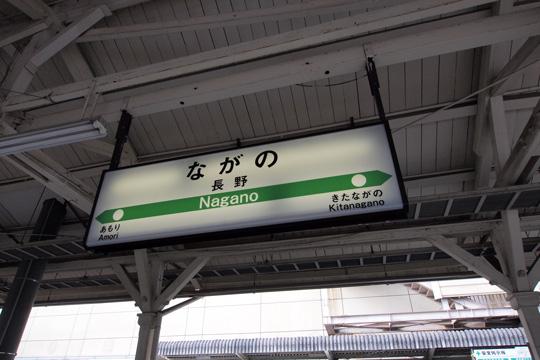 20110110_nagano-02.jpg