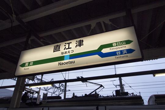 20110110_naoetsu-01.jpg
