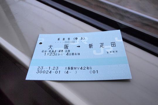 20110123_jt_tickts-01.jpg