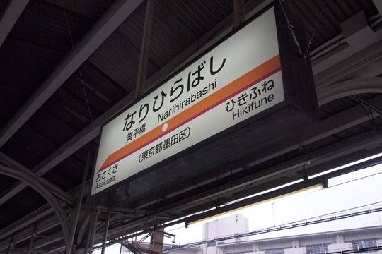 20110211_narihirabashi-01.jpg