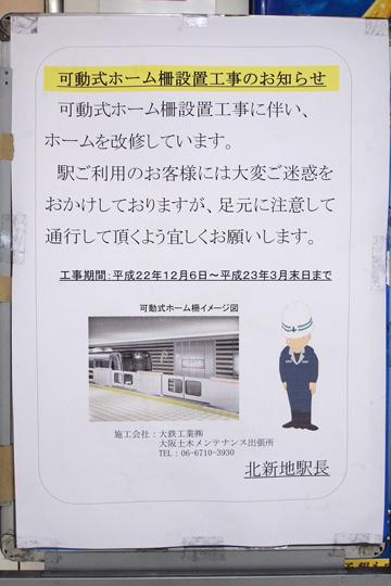 20110219_kita_shinchi-01.jpg