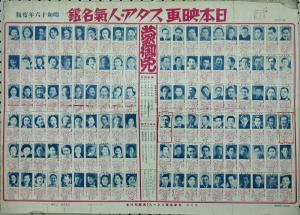 日本映画スタア人気名鑑