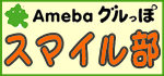 スマイル部バナー