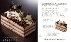 tiramisu al cioccolato '09