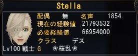 20101209(Stella3次-1)