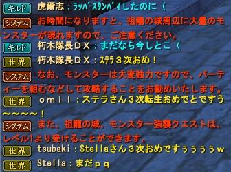 20101209(Stella3次ログ2)