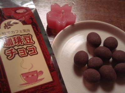 珈琲豆チョコ